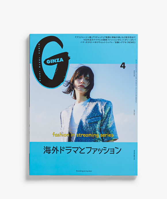 Ginza Magazine - Ginza Magazine Issue 286